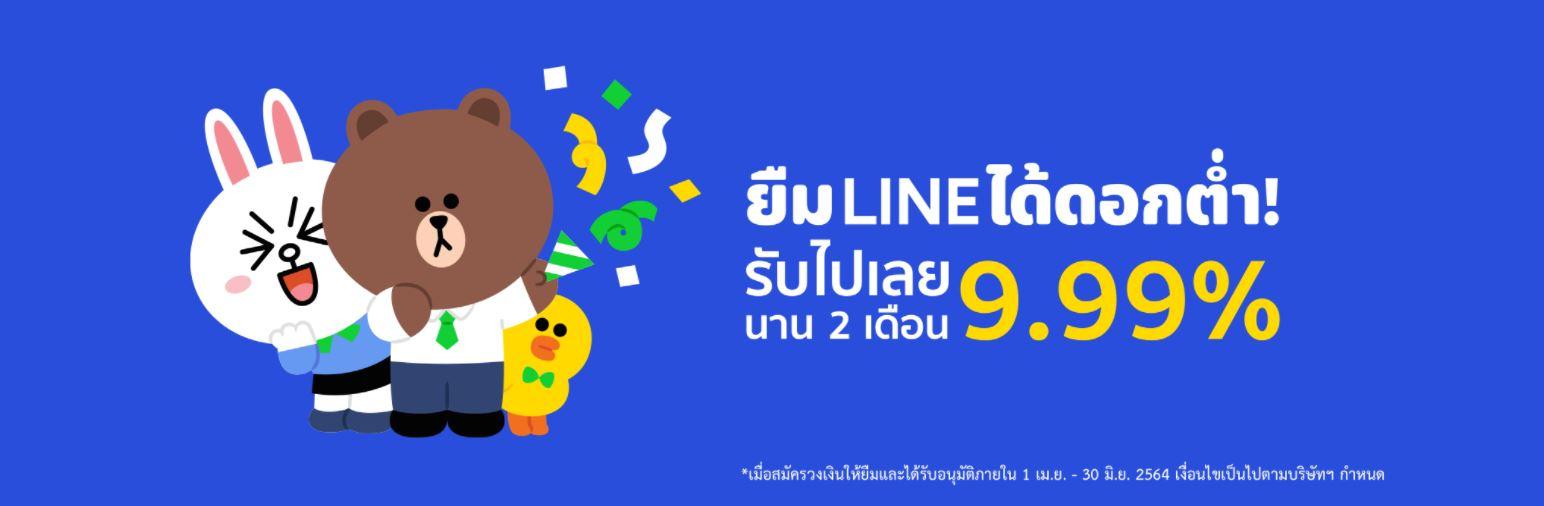 วิธีกู้เงินผ่าน LINE BK กู้ง่ายอนุมัติไว เงินเดือน 7000 ก็กู้ได้